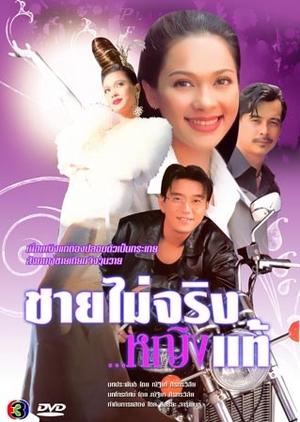 Chai Mai Jing Ying Tae 1998 (Thailand)