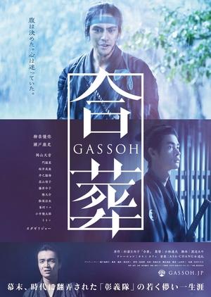 Gassoh 2015 (Japan)