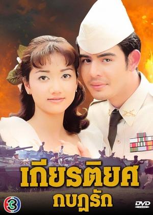 Kiattiyot Kabod Ruk 1999 (Thailand)