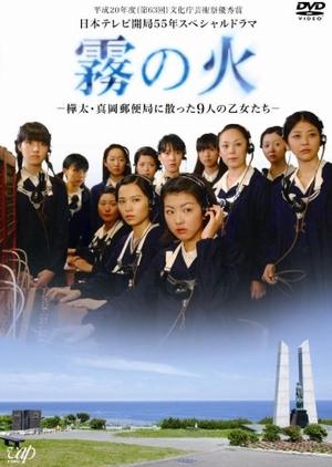 Kiri no Hi 2008 (Japan)