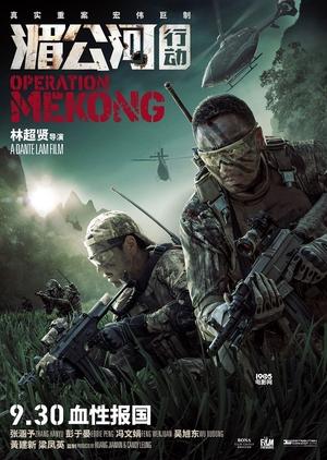 Operation Mekong 2016 (China)