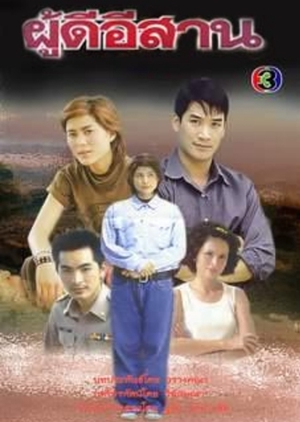 Pooh Dee E Sarn 2000 (Thailand)