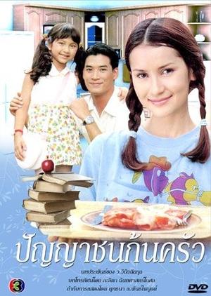Punyachon Kon Krua 1999 (Thailand)