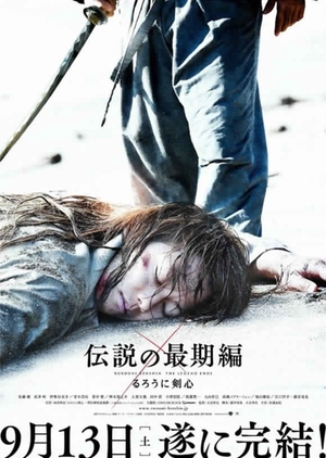 Rurouni Kenshin: The Legend Ends 2014 (Japan)