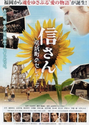 Shin-san: Tanko-machi no Serenade 2010 (Japan)