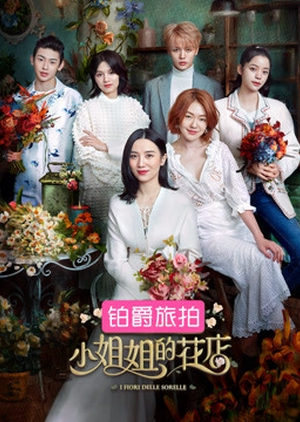 Sister's Flower Shop 2018 (China)