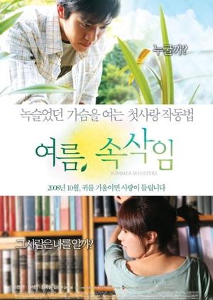 Summer, Whispers 2008 (South Korea)