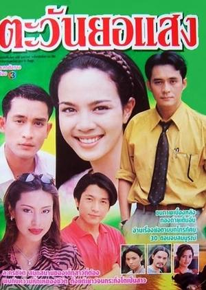 Tawan Yor Saeng 1997 (Thailand)