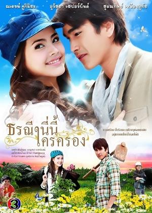 Torranee Ni Nee Krai Krong 2012 (Thailand)