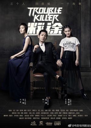Trouble Killer 2019 (China)
