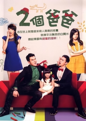 Two Fathers 2013 (Taiwan)
