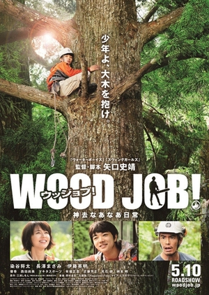 Wood Job! The Easy Life in Kamusari 2014 (Japan)