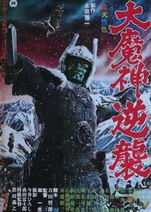 Wrath of Daimajin 1966 (Japan)