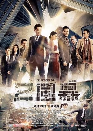 Z Storm 2014 (Hong Kong)