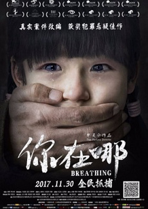 Breathing 2017 (China)