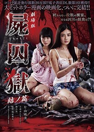 Corpse Prison: Part 2 2017 (Japan)