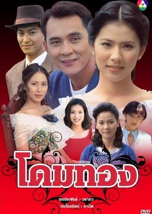 Dome Tong 1999 (Thailand)