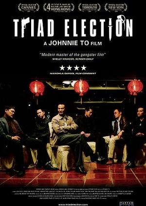 Election 2 2006 (Hong Kong)