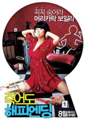 Happy Killing 2007 (South Korea)