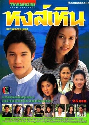 Hong Hern 1997 (Thailand)