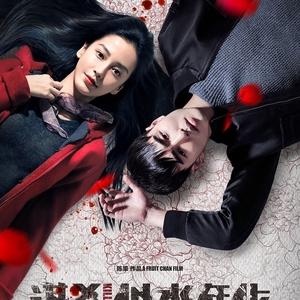 Kill Time 2016 (China)