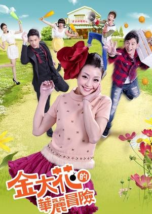 King Flower 2013 (Taiwan)