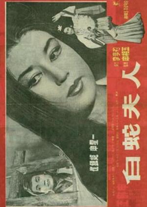 Madam White Snake 1960 (South Korea)