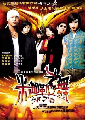 Michael the Archangel's Dance 2004 (Taiwan)