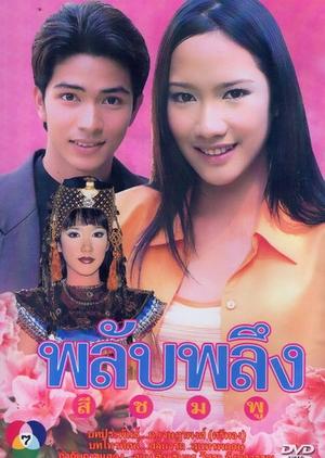 Plub Pleung See Chompoo 1999 (Thailand)