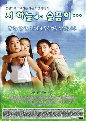 Sorrow Even Up in Heaven 2007 (South Korea)