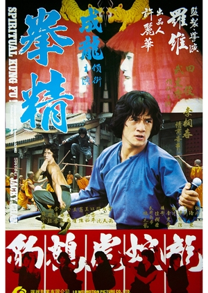Spiritual Kung Fu 1978 (Hong Kong)