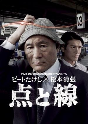 Ten to Sen 2007 (Japan)