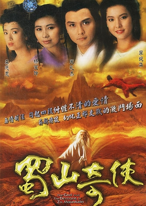 The Gods and Demons of Zu Mountain 1990 (Hong Kong)