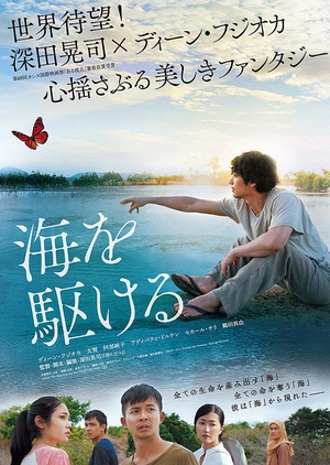 The Man From the Sea 2018 (Japan)
