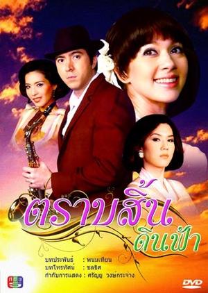Trab Sin Dind Fah 2008 (Thailand)
