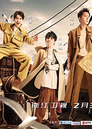 Twenty-Four Hours: Season 2 2017 (China)