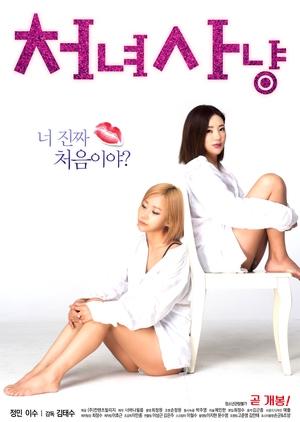 Virgin Hunting 2018 (South Korea)