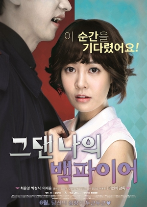 You Are My Vampire 2014 (South Korea)