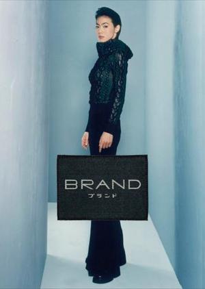 Brand 2000 (Japan)