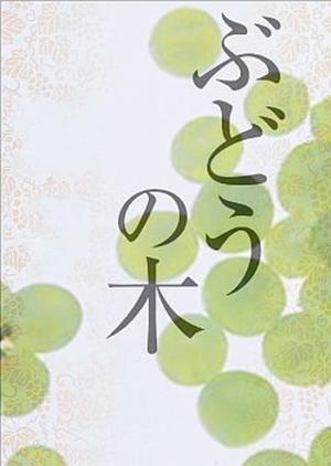 Budo no ki 2003 (Japan)