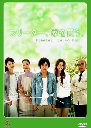 Freeter, Ie o Kau. 2010 (Japan)