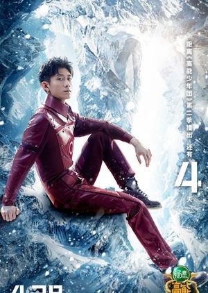 Give Me Five 2 2018 (China)