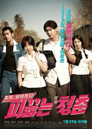 Hot Young Bloods 2014 (South Korea)