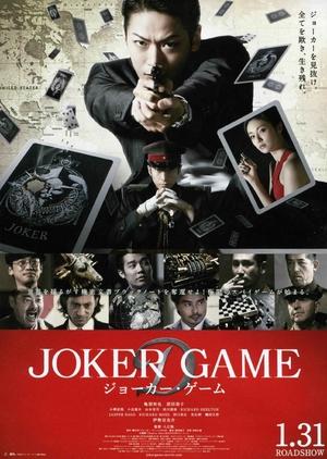 Joker Game 2015 (Japan)