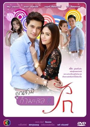 Khun Samee Karmalor Tee Rak 2012 (Thailand)