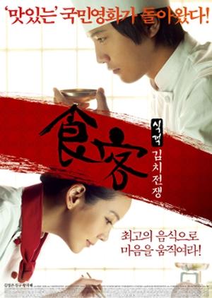 Le Grand Chef 2: Kimchi Battle 2010 (South Korea)