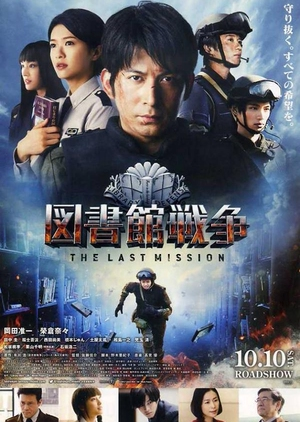 Library Wars: The Last Mission 2015 (Japan)