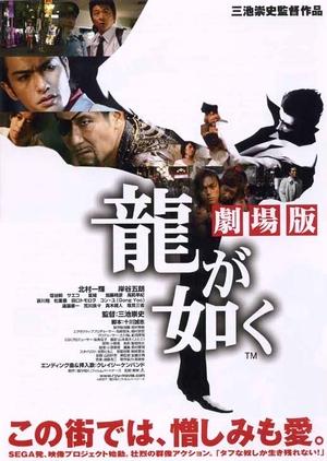 Like a Dragon 2007 (Japan)