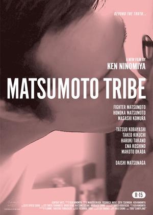 Matsumoto Tribe 2017 (Japan)