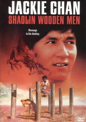 Shaolin Wooden Men 1976 (Hong Kong)